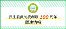 民生委員制度創設100周年 関連情報