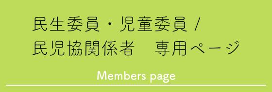 民生委員・児童委員/民児協事務局 専用ページ