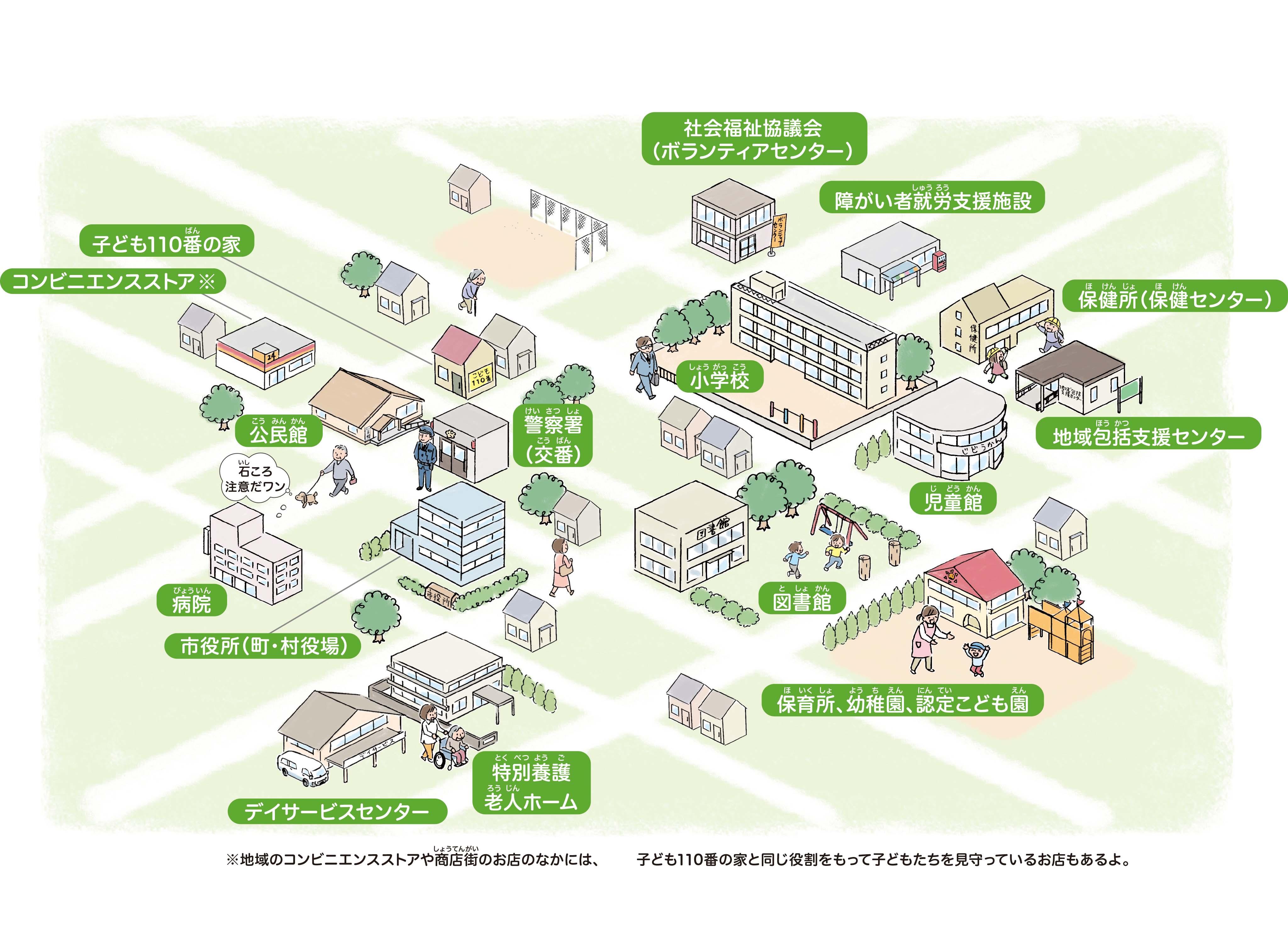 民生委員といっしょにみんなの街を支える~MAP
